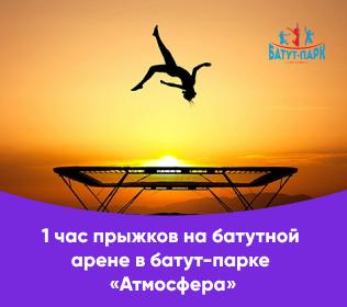 Атмосфера Иркутск