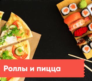 Роллы и пицца