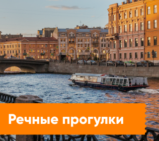 Речные прогулки в СПб
