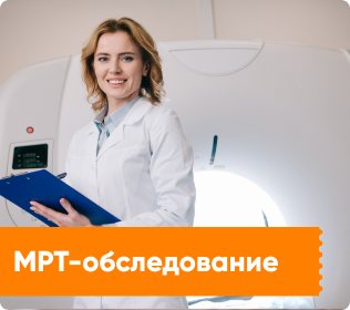 МРТ-обследование