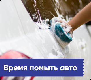 Время помыть авто