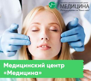 Центр «Медицина»