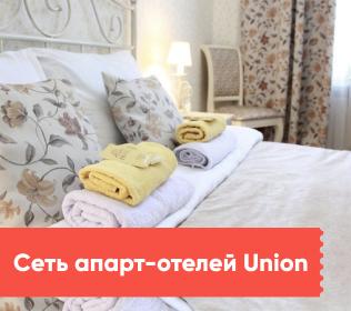 Сеть апарт-отелей Union