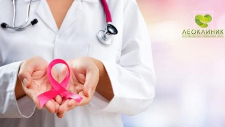 Прием врача-маммолога вцентре «Леоклиник»