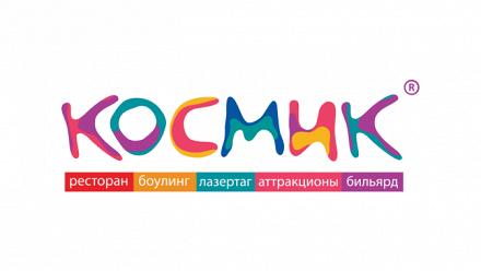 Боулинг всети развлекательных клубов «Космик»