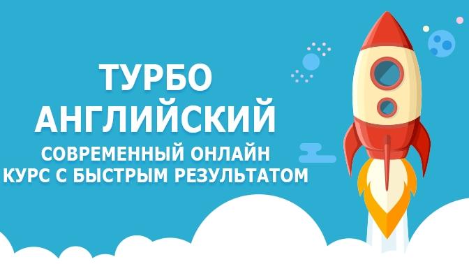 2года дистанционного обучения современному английскому языку сразговорной практикой, видеолекциями, отработкой новых слов ифраз отпроекта TurboEnglish.ru (376руб. вместо 1980руб.)