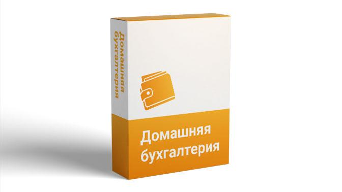 Лицензионная программа «Домашняя бухгалтерия»