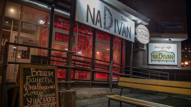 Ужин вкафе NaDivane (630руб. вместо 1260руб.)