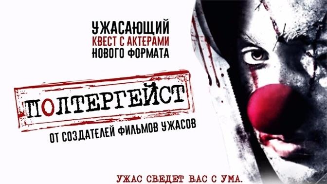 Участие вперформанс-квесте «Полтергейст» сучастием актеров отстудии «Фактор страха»