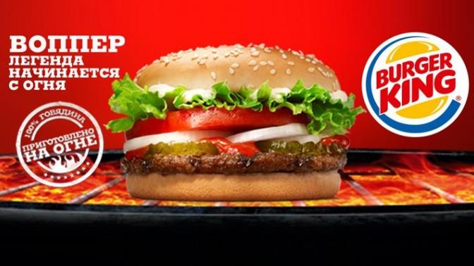 Комбонабор отсети ресторанов Burger King соскидкой50%