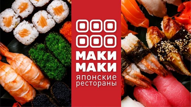 Блюда всети ресторанов «МАКИ МАКИ» соскидкой50%