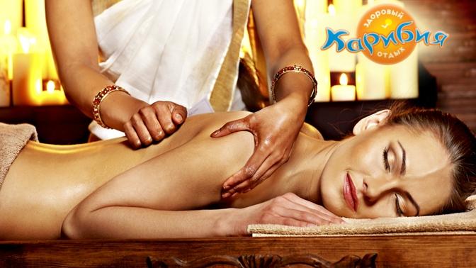 5часов ваквапарке, тайский или балийский массаж ипосещение банного комплекса откомпании «Карибия»
