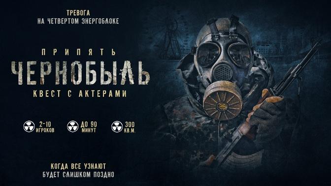 Участие вхоррор-квесте «Припять: Чернобыль» сактерами откомпании Z-quest