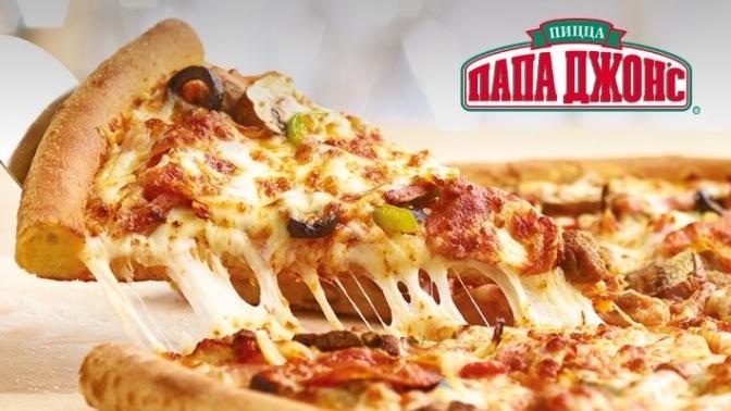 Пицца сдоставкой отпиццерии «Папа Джонс» соскидкой50%