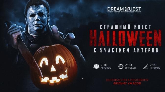 Участие встрашном квесте сактерами Halloween отстудии Dream Quest