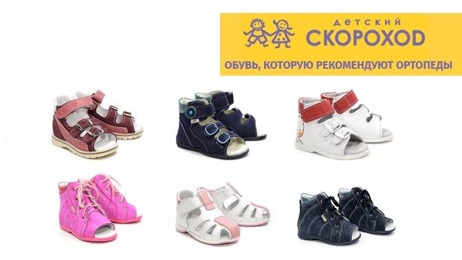 7ed4e4174 Детские туфли, ботинки или полуботинки на выбор от интернет-магазина « Скороход»