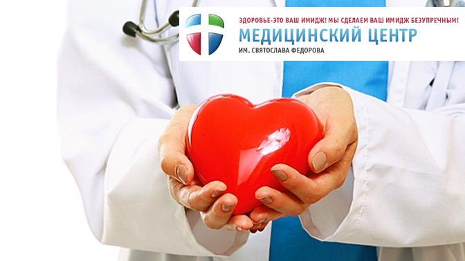 Кардиологическое обследование попрограмме «Спортивное сердце» или «Здоровое сердце» сконсультацией кардиолога, ЭКГ, СМАД иисследованием крови вмедицинском центреим. Святослава Федорова