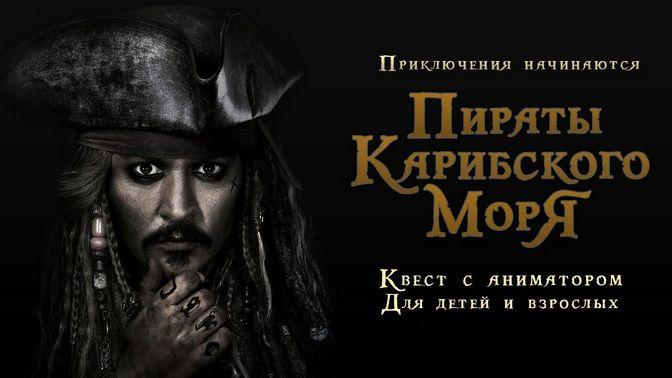 Участие вперформанс-квесте саниматором «Пираты Карибского моря» откомпании Disney Quest