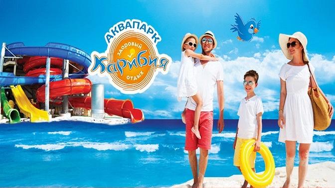 Целый день развлечений вбудние или выходные дни ваквапарке спосещением открытого пляжа ибанного комплекса вразвлекательном центре «Карибия»