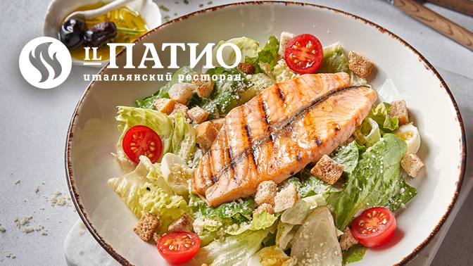 Всё меню кухни всети ресторанов «IlПатио» соскидкой50%
