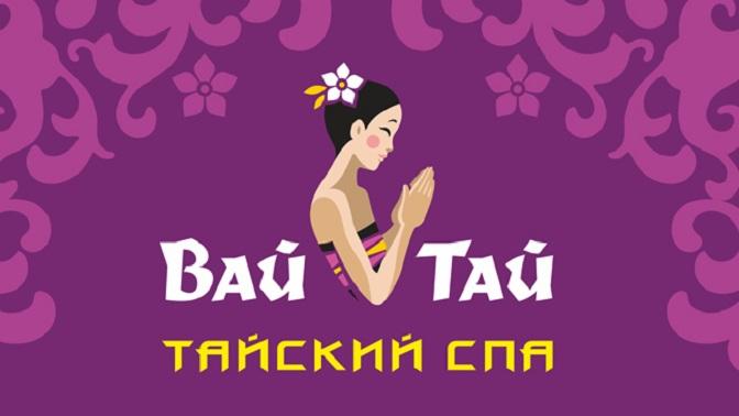 Тайский массаж вSPA-салоне Wai Thai