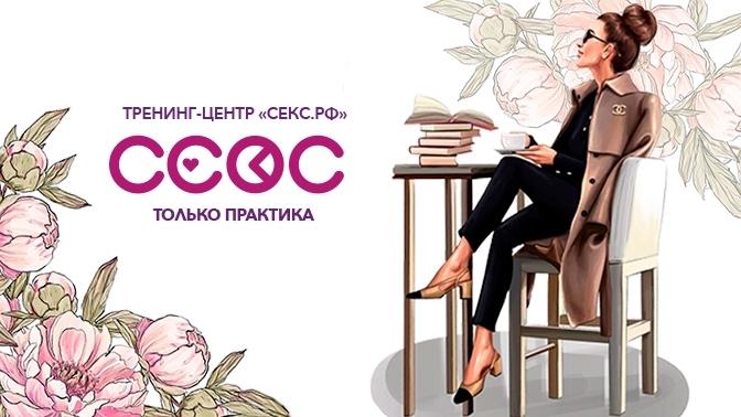 Авторские тренинги поискусству интимных отношений втренинг-центре «Секс.рф»