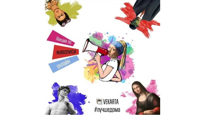 1, 3, 5, 10онлайн-лекций поживописи откомпании Vekarta