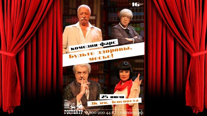 9c5453bca Билет на комедию «Будьте здоровы, месье» на сцене ДК Ленсовета от Гостеатра