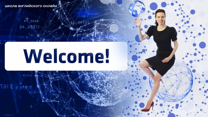 Доступ конлайн-курсам поанглийскому языку или подготовке кэкзамену IELTS отязыкового центра English152.ru