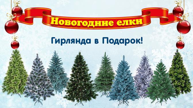 Искусственная ёлка Merry Christmas или ёлка «Сказка» исветодиодная гирлянда вподарок