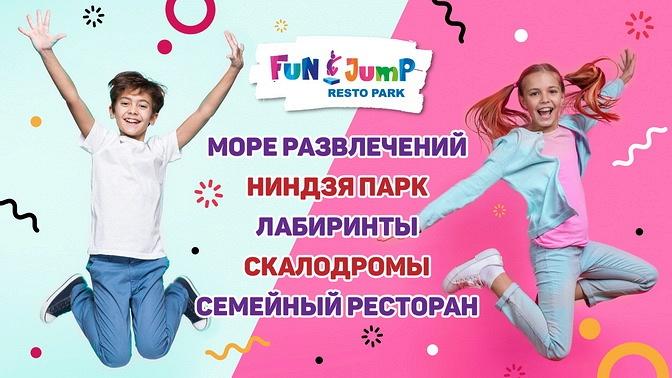 Целый день развлечений всемейном парке активного отдыха Fun Jump вТК«Индустриальный»