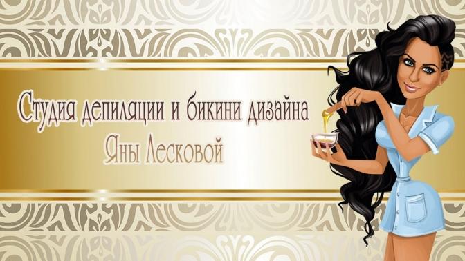 Восковая или сахарная эпиляция встудии депиляции ибикини-дизайна Яны Лесковой