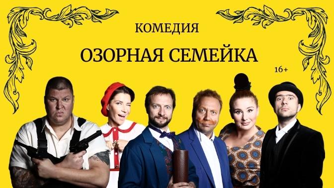 Билет накомедию «Озорная семейка» в«Театре комедии» соскидкой50%