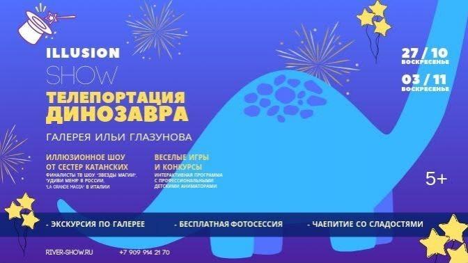 Билет наиллюзионное шоу «Телепортация Динозавра» вГалерее Ильи Глазунова