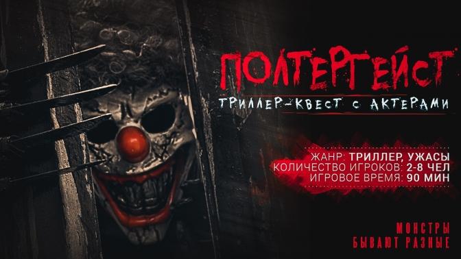 Участие встрашном квесте сактерами «Полтергейст» отстудии The Horror Show
