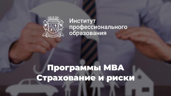 Программы MBA понаправлению «Страхование ириски» вИнституте профессионального образования (32250руб. вместо 129000руб.)