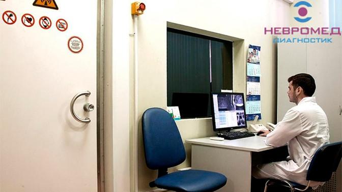 МРТ головного мозга, позвоночника, брюшной полости, мягких тканей, малого таза, суставов или комплексное исследование влечебно-диагностическом центре «Невромед-диагностик»