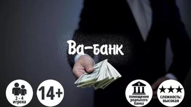 Участие вквесте «Ва-банк» откомпании ZoNa