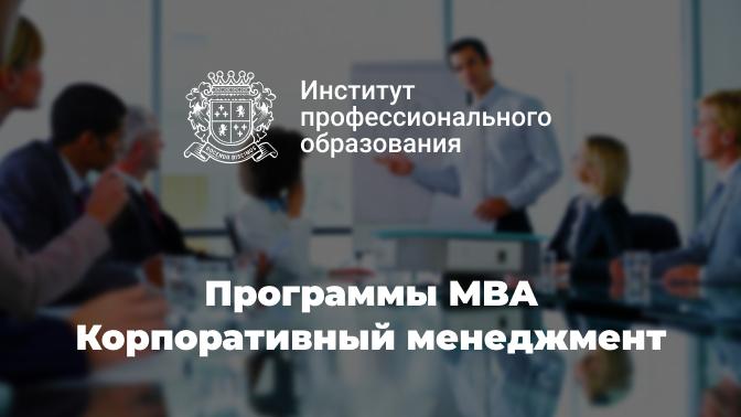 Программа MBA или MBA Mini понаправлению «Корпоративный менеджмент» вИнституте профессионального образования