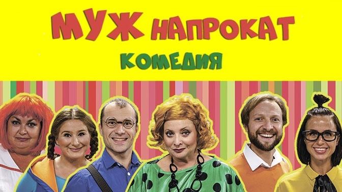 Билет накомедию «Муж напрокат» в«Театре комедии» соскидкой50%