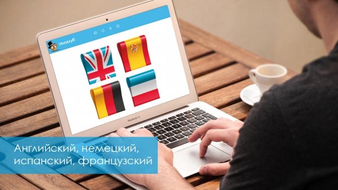 2или 3года онлайн-изучения иностранного языка отонлайн-школы иностранных языков «ИноКлуб»
