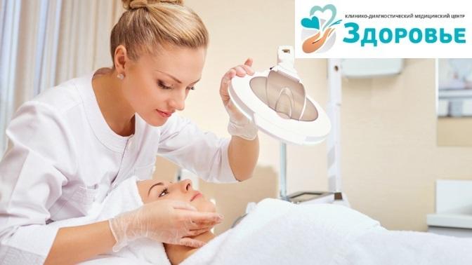 Комбинированная или ультразвуковая чистка лица, пилинг, мезотерапия, микротоковая терапия для лица, шеи либо зоны декольте вмедицинском центре «Здоровье»