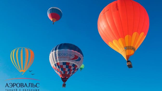 Полет навоздушном шаре сугощением ивручением диплома воздухоплавателя отклуба «Аэровальс»