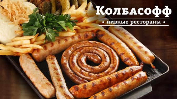 Блюда изменю кухни иразливные пенные напитки вресторанах сети «Колбасофф»