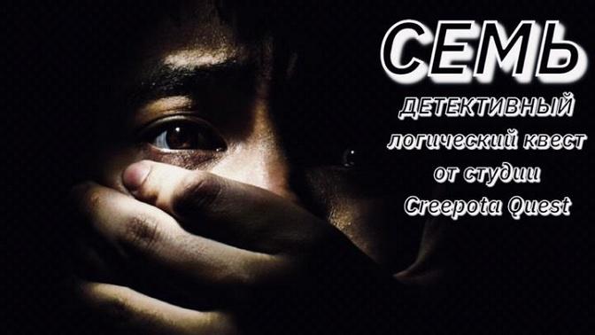 Участие вхоррор-перформанс-квесте «Семь» отстудии Creepota Quest