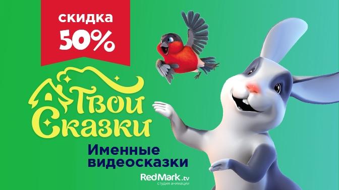 1или 3русских народных видеосказки «Колобок», «Теремок» или «Лубяная избушка» сфотографией ребенка отстудии анимации RedMark.tv