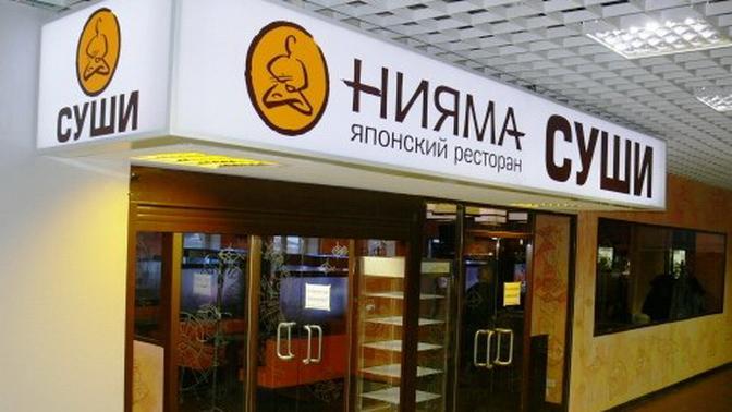 Блюда отяпонского ресторана «Нияма» соскидкой50%