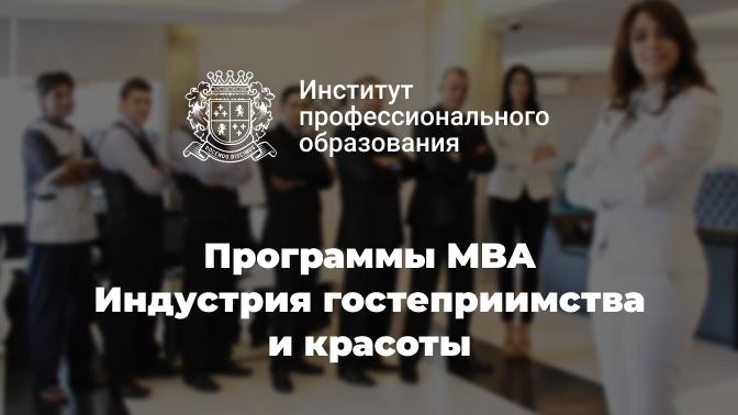 Программа MBA понаправлению «Индустрия гостеприимства икрасоты» вИнституте профессионального образования (32250руб. вместо 129000руб.)