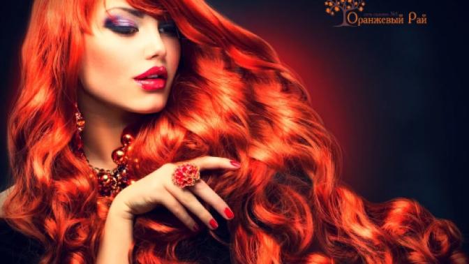 Мужская иженская стрижка, окрашивание иуход для волос всети салонов «Оранжевый рай»