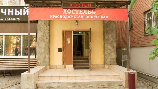 Отдых вКраснодаре вхостеле Krasnodar Stavropolskaya
